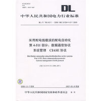采用配电线载波的配电自动化 第4-511部分:数据通信协议系统管理 CIASE协议/中华人民共和国电力行业标准