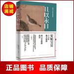 且以永日 安妮宝贝 9787535467850 长江文艺出版社