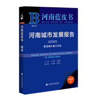 河南蓝皮书:河南城市发展报告(2020)――推进城乡融合发展