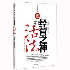 """经营之神的活法(张瑞敏、王石、任正非获得成功借鉴的模板!经营之神解密中小企业的""""活法""""!)"""