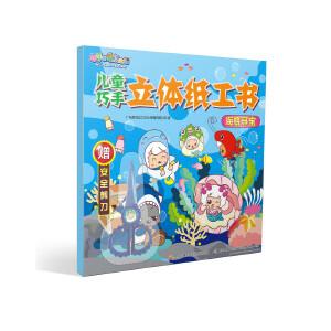 喜羊羊与灰太狼儿童巧手立体纸工书:海底寻宝