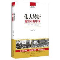 读点国史:伟大转折――1978年的中国