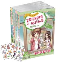 新版阳光姐姐小说总动员第三辑:(套装共4册)