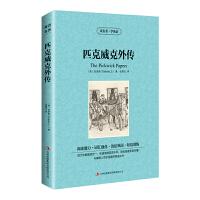 读名著学英语-匹克威克外传
