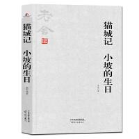 老舍小说全集:猫城记 小坡的生日