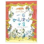 安徒生奖获得者昆廷・布莱克经典绘本:一匹会表演的小马