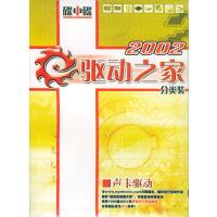 驱动之家2002声卡驱动(2CD)
