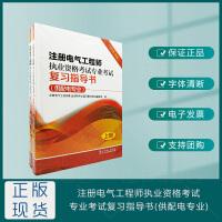 正版现货 赠视频 注册电气工程师执业资格考试专业考试复习指导书(供配电专业)(2016年版)(上、下册)
