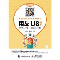 【二手旧书8成新】用友U8( V10 1 财务业务一体化应用 王新玲 殷云飞 9787115427267