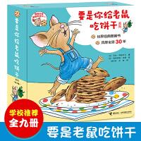 要是你给老鼠吃饼干系列全套9册 原少年儿童出版社现接力出版社劳拉著2-3-4-5-6周岁幼儿园宝宝绘本图画故事书籍儿童启