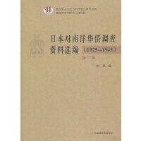 日本对南洋华侨调查资料选编(1925-1945)第二辑