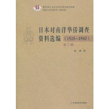 日本对南洋华侨调查资料选编(1925-1945)第二辑 本丛书共三辑,译自2003年日本龙溪书舍整理出版的48种关于南洋华侨的调查报告书,在我国属**次出版。