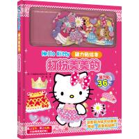 【新版】Hello Kitty磁力贴绘本. 打扮美美的