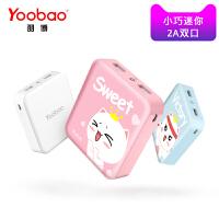 【多色可选】羽博超薄充电宝10000+毫安 小巧迷你可爱手机通用移动电源yb6024