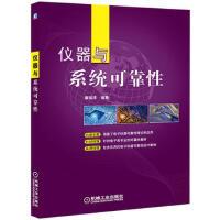 【二手旧书8成新】仪器与系统可靠性 康瑞清 9787111400127