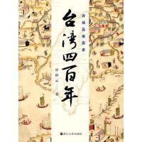 许倬云说历史:台湾四百年(电子书)