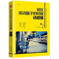 【二手书9成新】 别在该动脑子的时候动感情 采薇 天津人民出版社 9787201097008