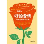 好的爱情:陈果的爱情哲学课(电子书)