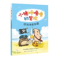 小猪呼噜噜的冒险:寻找海盗宝藏
