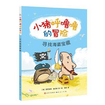 小猪呼噜噜的冒险:寻找海盗宝藏 充满活力、幽默与冒险元素的桥梁书,温馨美好的亲子共读时光,四色全彩图文书,4-8岁适读