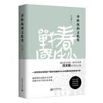 春秋战国文化史(精装版)