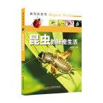神奇的世界――昆虫的秘密生活(全彩图解版)