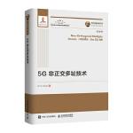 国之重器出版工程 5G非正交多址技术