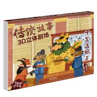 傲游猫传统故事3D立体剧场-千里送鹅毛