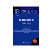 欧洲蓝皮书 欧洲发展报告(2018~2019) 周弘 黄平 田德文 主编