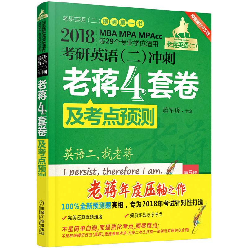 2018老蒋4套卷2018MBA、MPA、MPAcc等29个专业学位使用 考研英语 (二)冲刺老蒋四套卷及考点预测 第5版