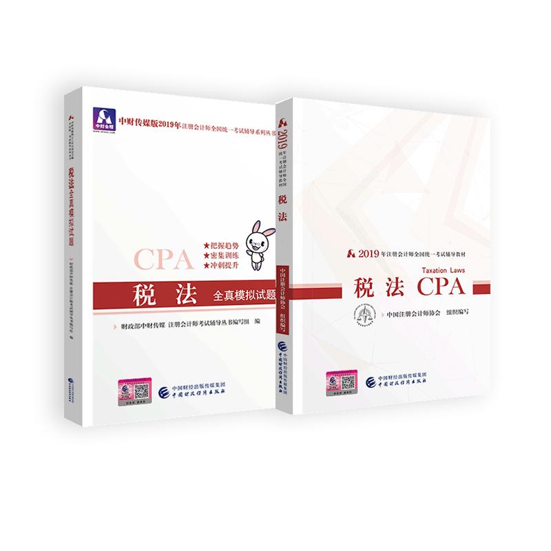 注册会计师教材+配套辅导2019 cpa2019年注册会计师全国统一考试辅导教材+全真模拟试题:税法CPA 套装2册