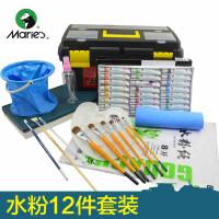 马利牌水粉画颜料12 18 24 36色12件工具套装12ML水粉颜料套装