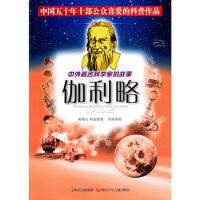 中外著名科学家的故事――伽利略 陈菊元,周孟璞,程国英 绘 9787536546325