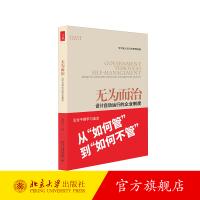 无为而治――设计自动运行的企业制度 北京大学出版社