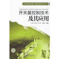 火电机组控制工程应用技术丛书 开关量控制技术及其应用