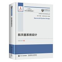 国之重器出版工程 航天器系统设计