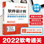 软件设计师真题精析与命题密卷(全国计算机技术与软件专业技术资格考试)