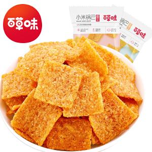 【百草味-小米锅巴80gx3袋】休闲零食小吃香脆食品麻辣/烧烤