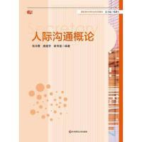 【二手旧书8成新】人际沟通概论 强月霞,唐邈芳,陈伟莲 9787567528055