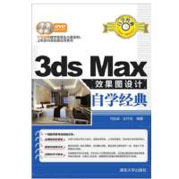 【二手旧书8成新】3ds Max效果图设计自学经典 何淼淼、王丹花 9787302423010