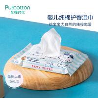 全棉时代 婴儿护臀湿巾 20片/袋