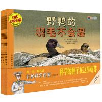 启发《自然科学启蒙》系列绘本第4辑全6册(共14辑,合计83册)