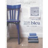 雅致的单色绣・蓝色(刺绣・十字绣图案)