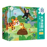 幼儿大块拼图进阶系列・动物・雨林动物 32片