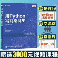 用Python写网络爬虫 第2版 python3网络爬虫开发实战 python3爬虫 python网络爬虫实战 pyt