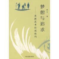 【二手旧书8成新】梦想与追求 陈兵 9787104020257