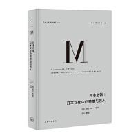 理想国译丛 日本之镜:日本文化中的英雄与恶人(NO:026)