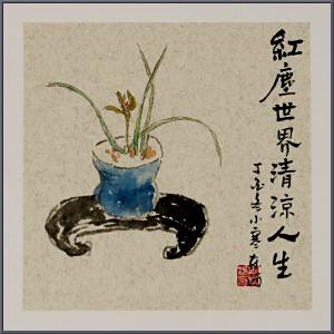 红尘世界清凉人生-刘东河【真迹R1197】南京艺术学院毕业