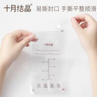 新款 【50片】十月结晶储奶袋保鲜袋母乳存奶袋200ml冷冻袋储存袋