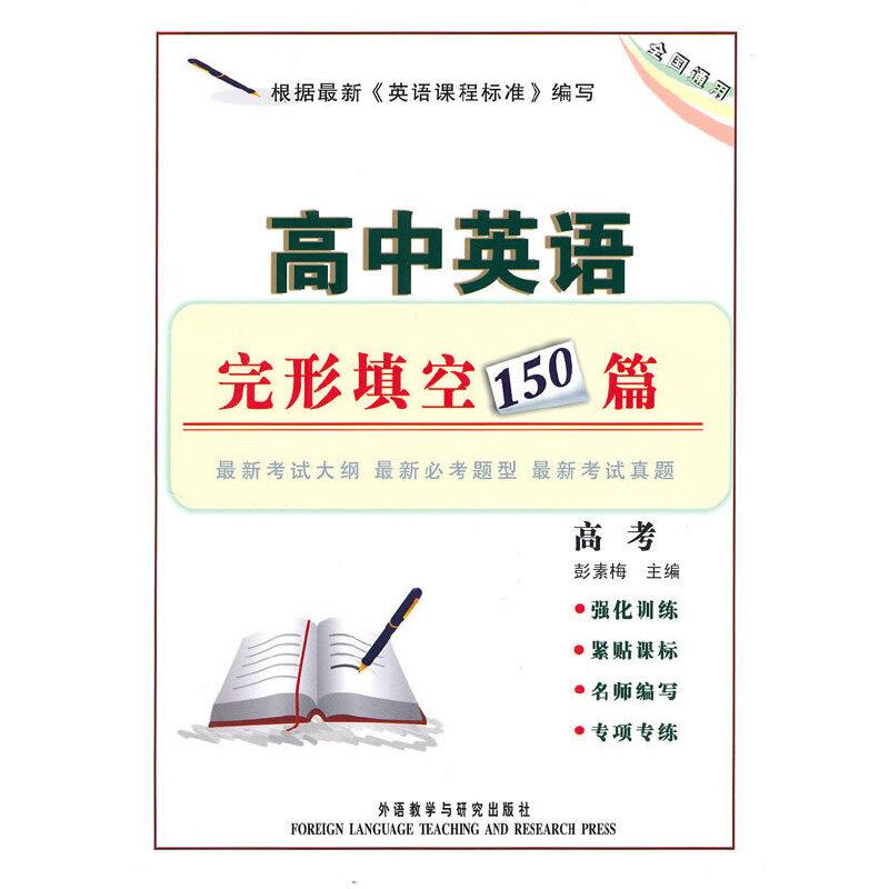 高中英语完形填空150篇(高考)